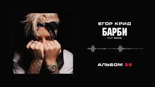 Егор Крид - Барби (feat. DAVA) (Альбом «58»)