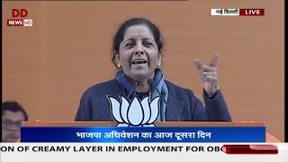Union minister Nirmala Sitharaman's address at BJP National Convention