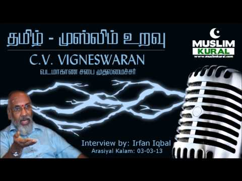 C.V. Vigneswaran on Tamil - Muslim Relationship : Interview by - Irfan Iqbal