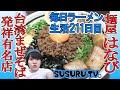 【毎日ラーメン生活】麺屋はなび 新宿店 発祥有名店の台湾まぜそばをすする【Maze R…