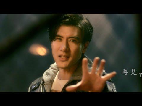 王力宏 Wang Leehom《再見英雄》Goodbye Heroes 官方 Official MV