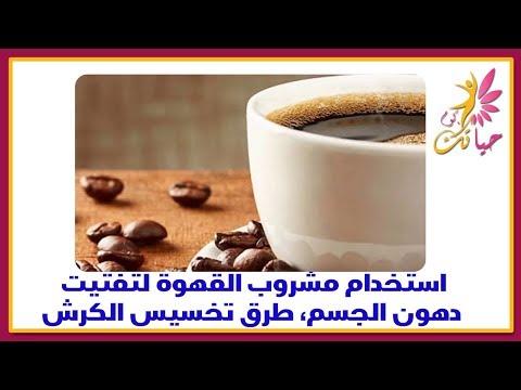 استخدام مشروب القهوة لتفتيت دهون الجسم, طرق تخسيس الكرش