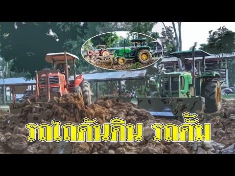 รถไถ แทรกเตอร์ KUBOTA John Deere เกรดดันดิน ดูเพลินๆ Truck Thailand
