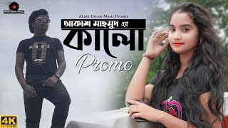 Upcoming Song KALO (কালো) | AKASH MAHMUD (আকাশ মাহমুদ) | PROMO | Eid Exclusive Akash Dream Music 4K
