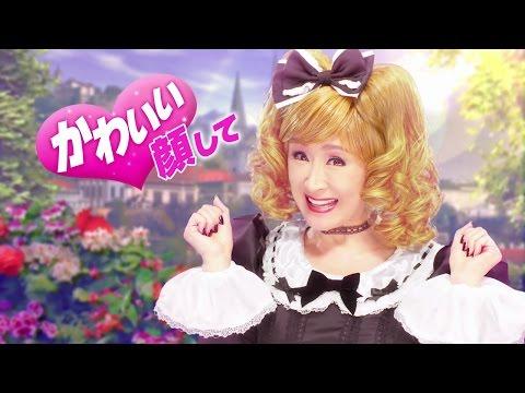 小林幸子が人生初のゴスロリ姿「恥ずかしい」 シューティングアプリ『ゴシックは魔法乙女』新CM「さっちゃんは魔法乙女」篇