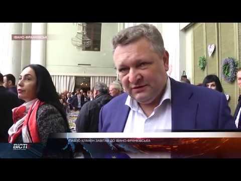 Павло Клімкін завітав до Івано-Франківська