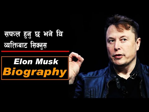 वर्तमान पुस्ताकाे सुपर हिराे    Elon Musk Biography    all history from YouTube · Duration:  16 minutes 20 seconds