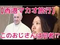 【香港マカオ女子旅行】聖アントニオ教会は恋のパワースポット!?