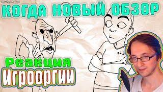 School 13 - Игрооргии СМОТРИТ : КОГДА НОВЫЙ ОБЗОР и ИГРООРГИИ LIVE на ТВИЧЕ