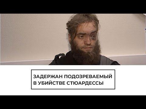 Задержан подозреваемый в убийстве стюардессы