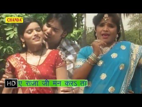 A Raja Ji Man Karta || ए राजाजी मन करा ता || Bhojpuri Hot Dhobi Songs