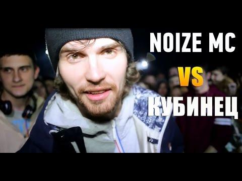 NOIZE MC Vs Кубинец