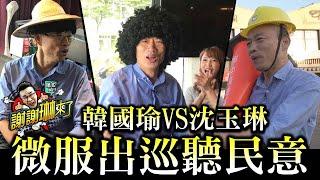 沈玉琳幫變裝爆炸頭 韓國瑜自嘲「好久沒梳過頭」微服出巡竟然被問混過黑道??