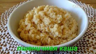 пшеничная каша. wheat porridge(Готовим вкусную разваристую пшеничную кашу. Мои рецепты вторых блюд ..., 2015-05-26T02:36:55.000Z)