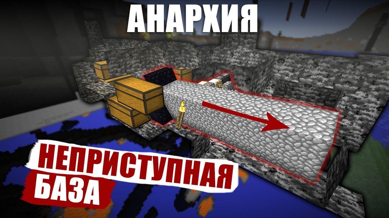 анархия майнкрафт 1.12