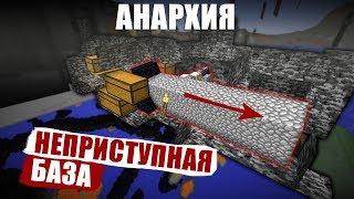 АНАРХИЯ #4 - НЕПРИСТУПНАЯ БАЗА ГОТОВА! И БЕСКОНЕЧНЫЙ ПОРОХ!