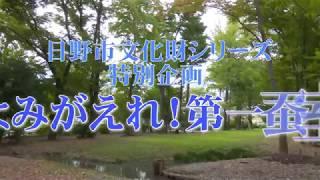 【日野市】文化財シリーズ・特別企画             よみがえれ!第一蚕室