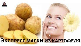 Как приготовить ЛЮБИМЫЕ ЭКСПРЕСС МАСКИ ВИИ АРТМАНЕ ДЛЯ ОМОЛОЖЕНИЯ КОЖИ ЛИЦА из картофеля