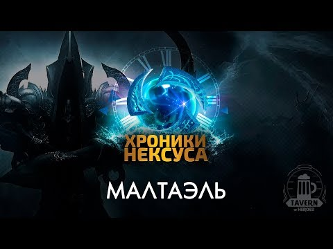 видео: Хроники Нексуса - Малтаэль | diablo | История героя