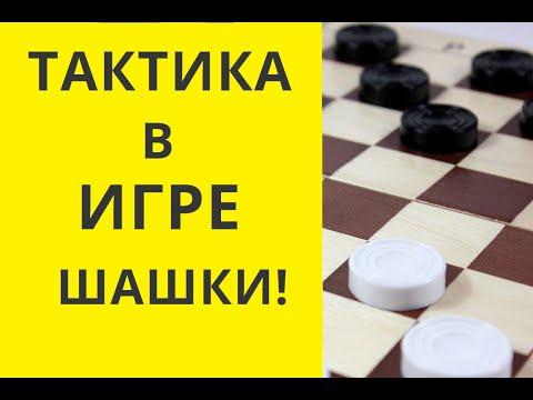 Тактика в игре в шашки