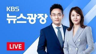 """[LIVE] KBS 뉴스광장 2019년 4월 24일(수)- """"오늘 새벽 러시아로 출발""""…내일 북러 정상회담"""