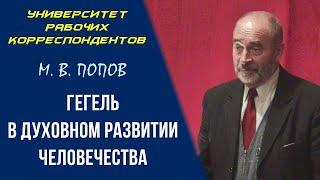 Гегель в духовном развитии человечества Профессор М В Попов 17 12 2009