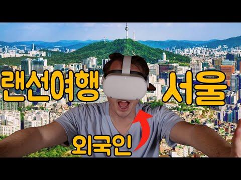 외국인이 떠나는 서울 랜선여행! 외국인의 서울 360도 VR체험!