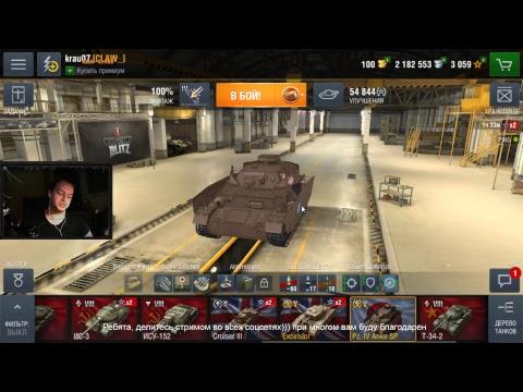 World of Tanks Blitz Хочешь во взвод? смотри описание(там инструкция) - Продолжительность: 3:03:25