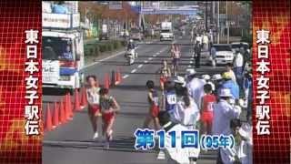 東日本女子駅伝 第11回大会