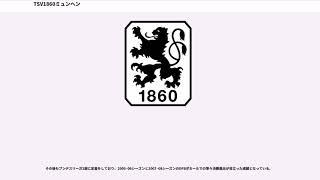 TSV1860ミュンヘン