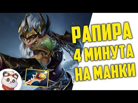 видео: РАПИРА НА 4 МИНУТЕ У МАНКИ - ДОТА