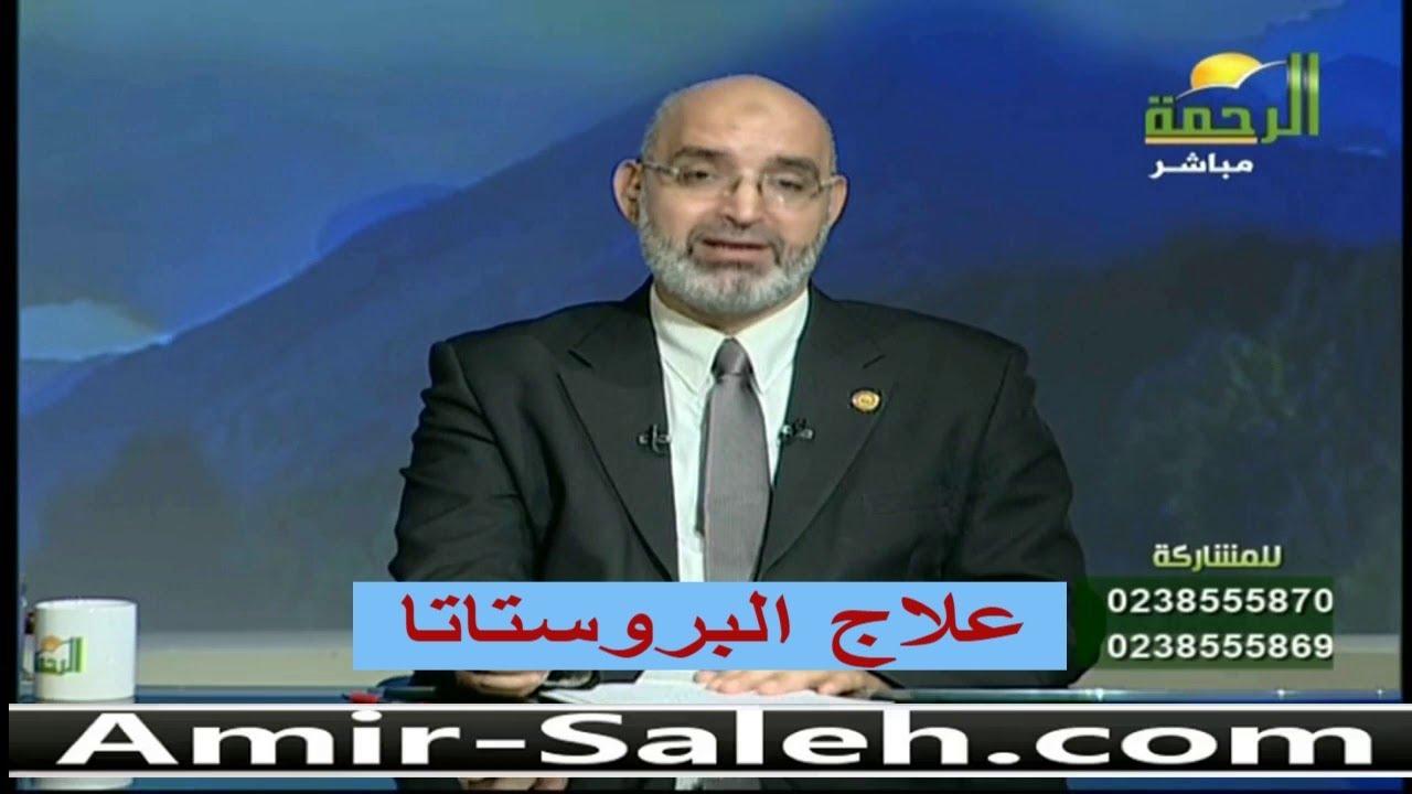 علاج البروستاتا | الدكتور أمير صالح