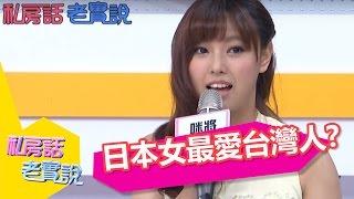 什麼??台灣男人是日本女孩的天菜!陳德烈 楊子儀 20150826 一刀未剪版 私房話老實說
