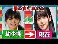 欅坂46&けやき坂46 幼少期からの顔の変化まとめ の動画、YouTube動画。