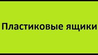 Пластиковые ящики купить заказать качественные ящики стеллажи оптом Мариуполь цены недорого(Пластиковые ящики купить заказать качественные Пластиковые ящики оптом Мариуполь цены недорого купить..., 2015-05-18T09:08:38.000Z)