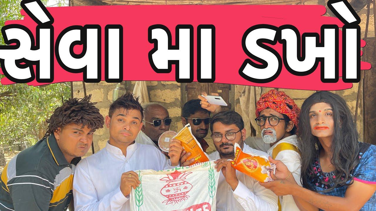 સેવા મા ડખા ।Khajur Bhai   Jigli and Khajur   New Comedy Video   Social Work   Nitin Jani  NewComedy