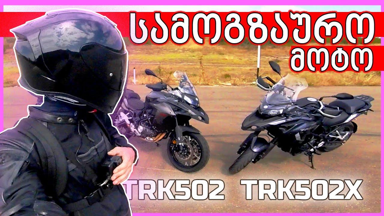 სამოგზაურო (თურინგ) ბაიკები BENELLI  TRK502 და TRK502X