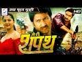 मेरी शपथ - Meri Sapath | २०१९ साउथ इंडियन हिंदी डब्ड़ फ़ुल एचडी फिल्म | गोपीचंद, अनुष्का शेट्टी