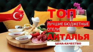 АНТАЛИЯ ЛУЧШИЕ БЮДЖЕТНЫЕ ОТЕЛИ ANTALYA BEST BUDGET HOTELS ANTALYA BESTE HAUSHALTS HOTELS