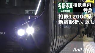 JR埼京線直通相鉄12000系夜の新宿駅折り返し/Sotetsu 12000 Series at JR Saikyo Line Shinjuku Sta./2019.12.05