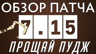 Dota 2 - Патч 7.15 [ОБЗОР] - Нерф Роамеров! Пудж мертв?