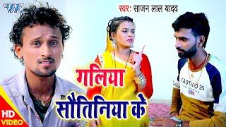 #Video - गलिया सौतिनिया के I #Sajan Lal Yadav I Galiya Sawatin Ke I 2020 Bhojpuri Song