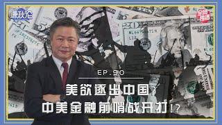 《谦秋论》赖岳谦 第九十集美欲逐出中国? 中美金融前哨战开打!?