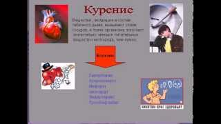 Сердечные болезни(Болезни сердечно-сосудистой системы, или попросту заболевания сердца в презентации http://mirbiologii.ru/profilaktika-zabolev..., 2014-07-06T13:13:33.000Z)