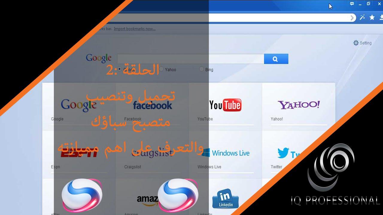 الحلقة الثانية : كيفية تنزيل متصفح Baidu Spark Browser والتعرف على كل  مميزاته