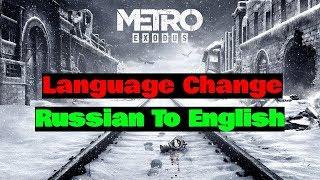 METRO EXODUS LANGUAGE CHANGE RUSSIAN TO ENGLISH
