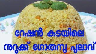 നുറുക്ക് ഗോതമ്പു പുലാവ് Nurukku Gothambu Pulao Recipe Malayalam Vegetable Dalia Pulao Broken Wheat
