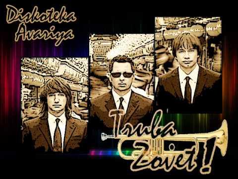 Diskoteka Avariya - Truba Zovet! (Truba Zovyot!) [Mit 29 - La Perestroika]