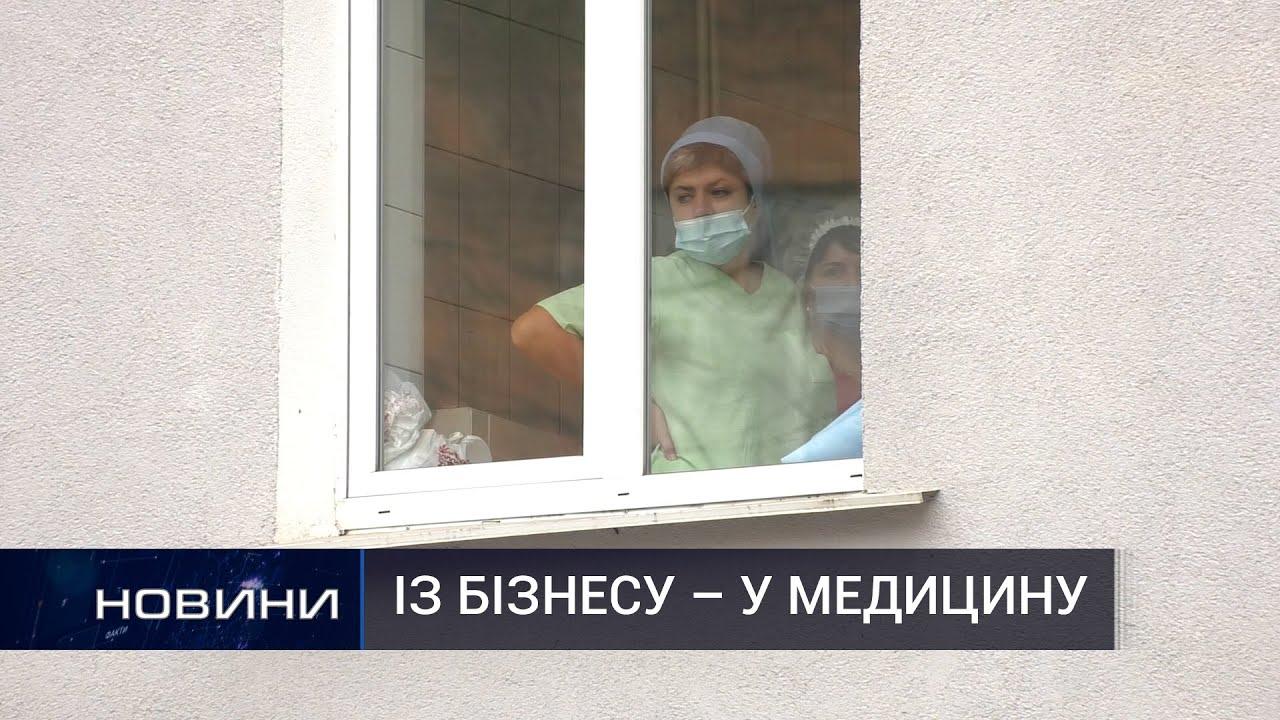 У МОЗ порадили підприємцям попрацювати у лікарнях під час карантину. Перший Подільський 24.11.2020