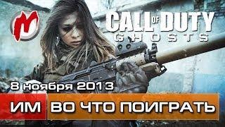Во что поиграть на этой неделе — 8 ноября 2013 (Call Of Duty: Ghosts, State of Decay) 1080p